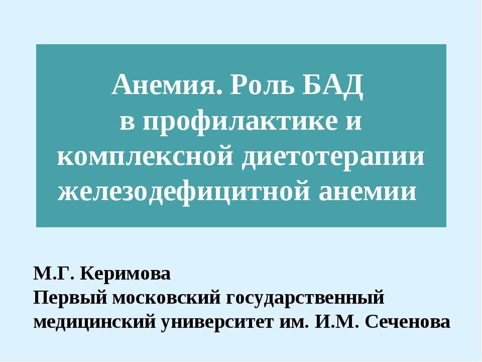 Анемия. Роль БАД в профилактике и комплексной диетотерапии железодефицитной а...