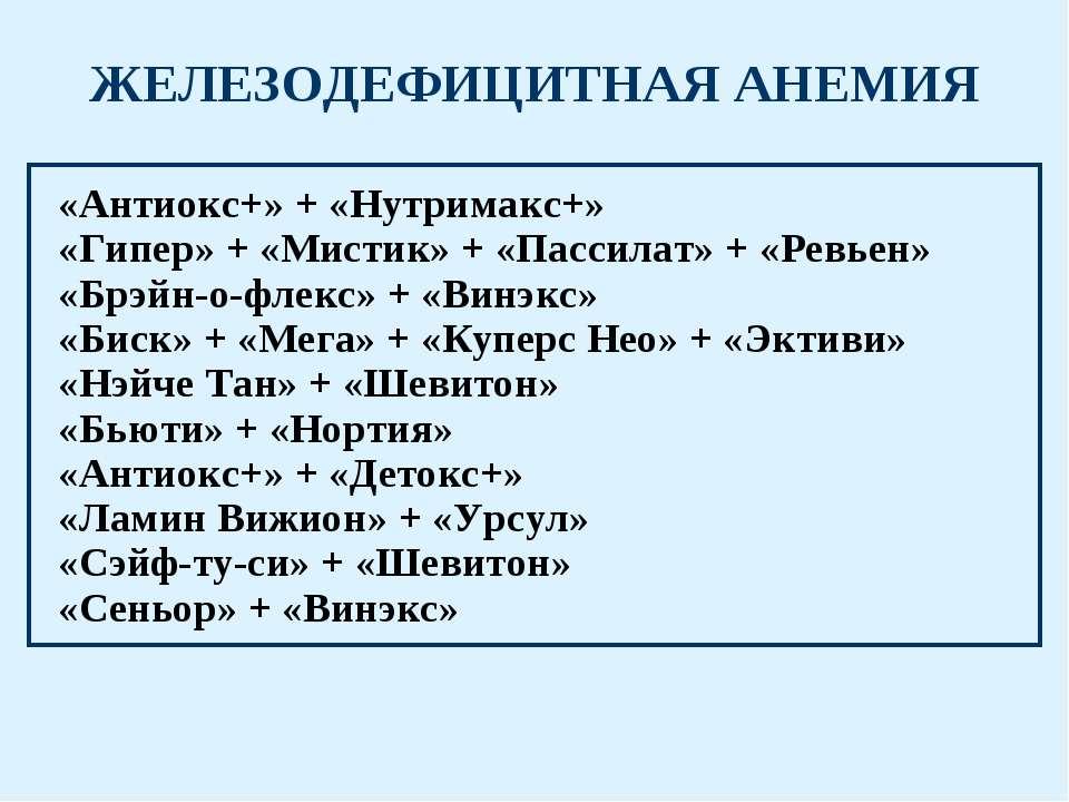 ЖЕЛЕЗОДЕФИЦИТНАЯ АНЕМИЯ «Антиокс+» + «Нутримакс+» «Гипер» + «Мистик» + «Пасси...