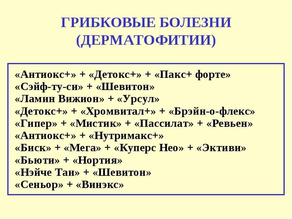 ГРИБКОВЫЕ БОЛЕЗНИ (ДЕРМАТОФИТИИ) «Антиокс+» + «Детокс+» + «Пакс+ форте» «Сэйф...