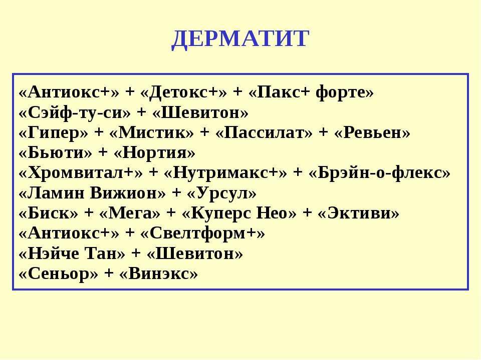 ДЕРМАТИТ «Антиокс+» + «Детокс+» + «Пакс+ форте» «Сэйф-ту-си» + «Шевитон» «Гип...