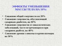 ЭФФЕКТЫ УМЕНЬШЕНИЯ МАССЫ ТЕЛА НА 10%: Снижение общей смертности на 20% Снижен...
