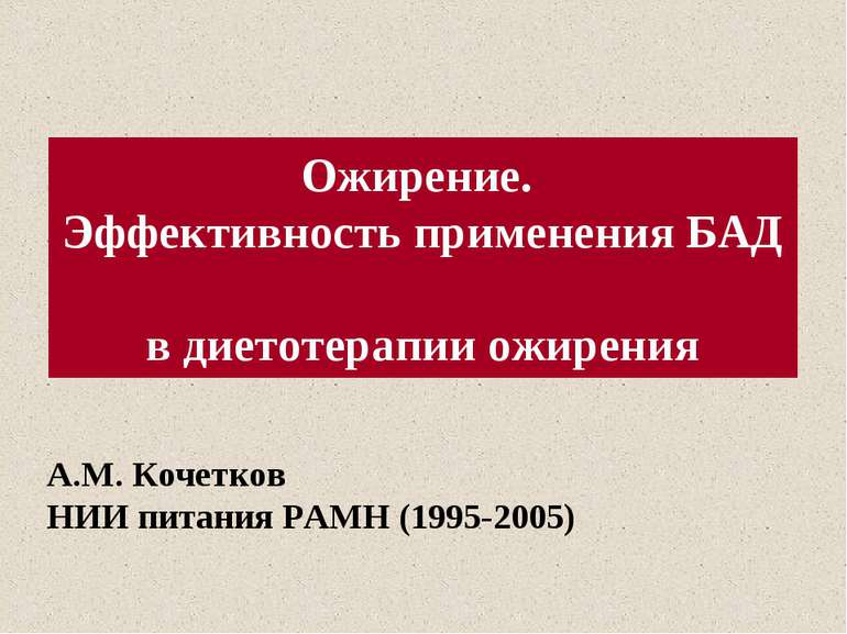 Ожирение. Эффективность применения БАД в диетотерапии ожирения А.М. Кочетков ...