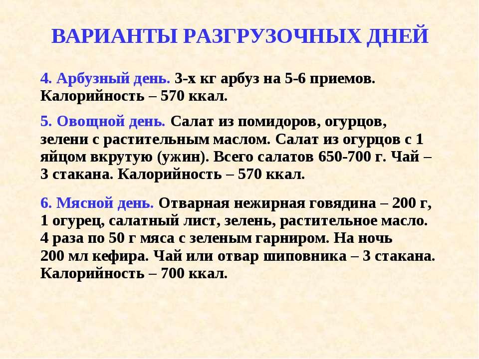 ВАРИАНТЫ РАЗГРУЗОЧНЫХ ДНЕЙ 4. Арбузный день. 3-х кг арбуз на 5-6 приемов. Кал...