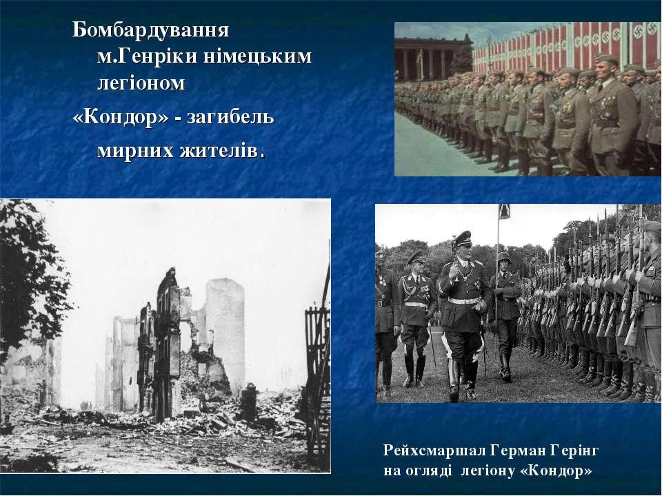 Бомбардування м.Генріки німецьким легіоном «Кондор» - загибель мирних жителів...
