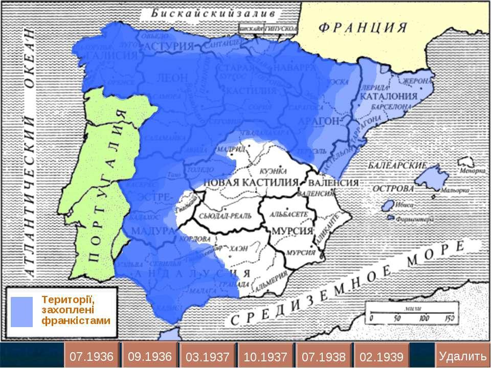 03.1937 09.1936 10.1937 07.1938 02.1939 Території, захоплені франкістами 07.1...