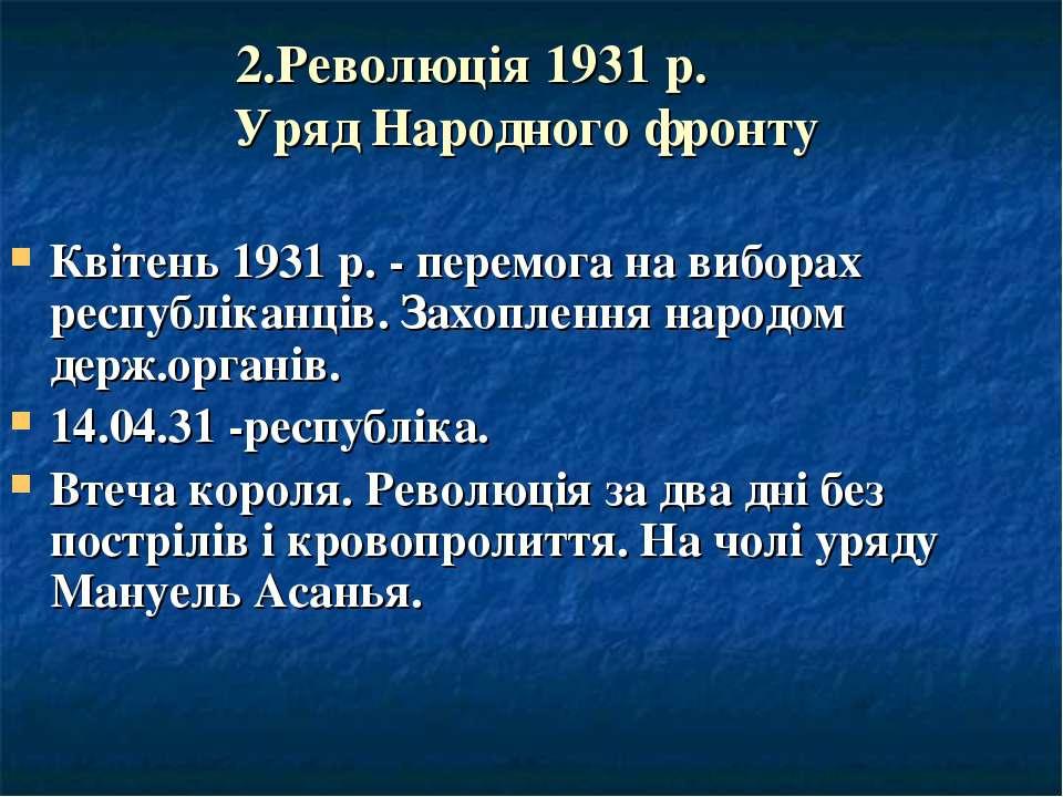 2.Революція 1931 р. Уряд Народного фронту Квітень 1931 р. - перемога на вибор...