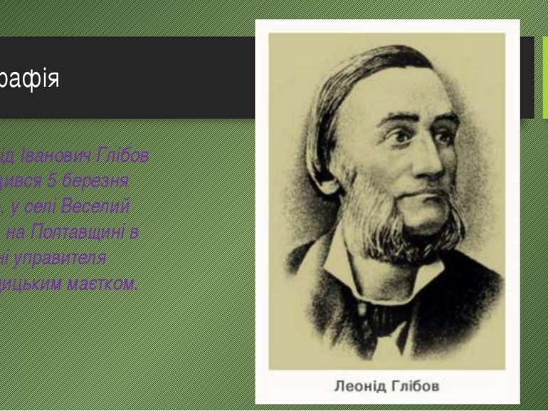 Біографія Леонід Іванович Глібов народився 5 березня 1827р. у селі Веселий По...
