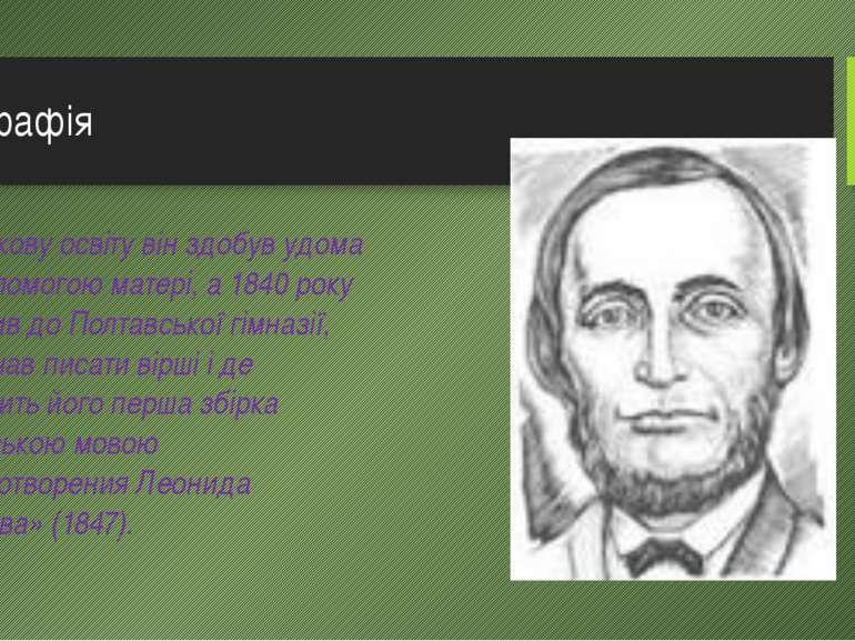 Біографія Початкову освіту він здобув удома за допомогою матері, а 1840 року ...