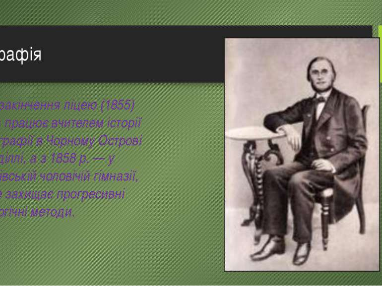 Біографія Після закінчення ліцею (1855) Глібов працює вчителем історії та гео...
