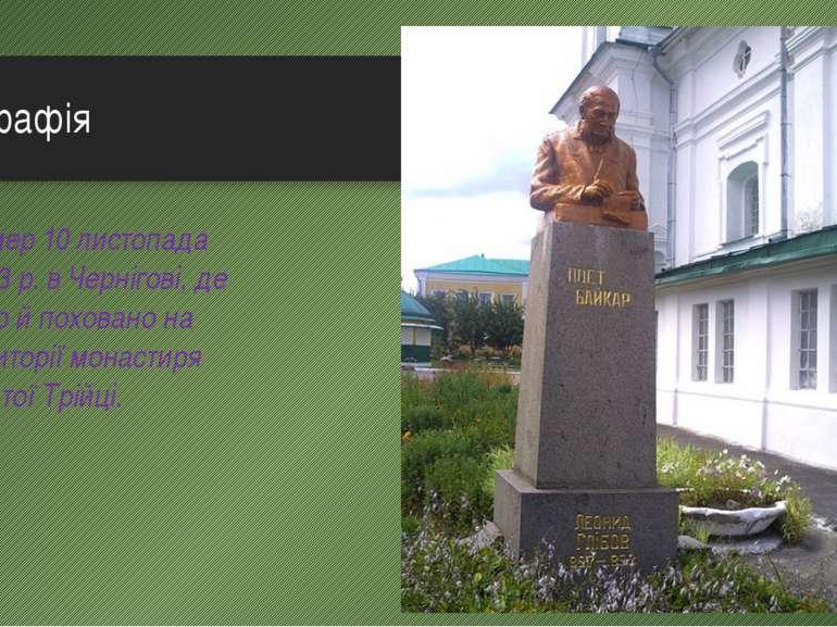 Біографія Помер 10 листопада 1893 р. в Чернігові, де його й поховано на терит...