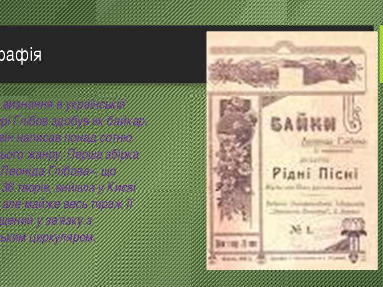 Біографія Широке визнання в українській літературі Глібов здобув як байкар. У...