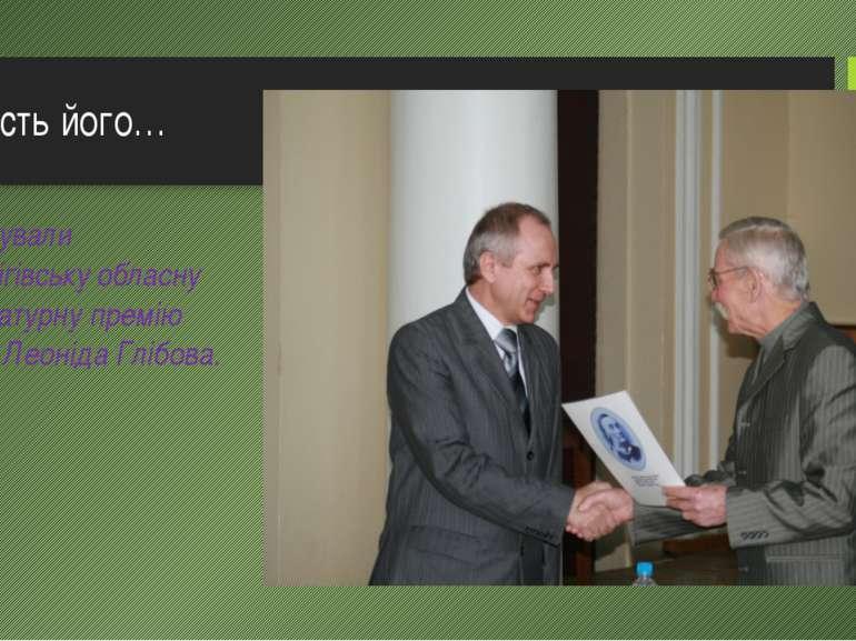 В честь його… Заснували Чернігівську обласну літературну премію імені Леоніда...