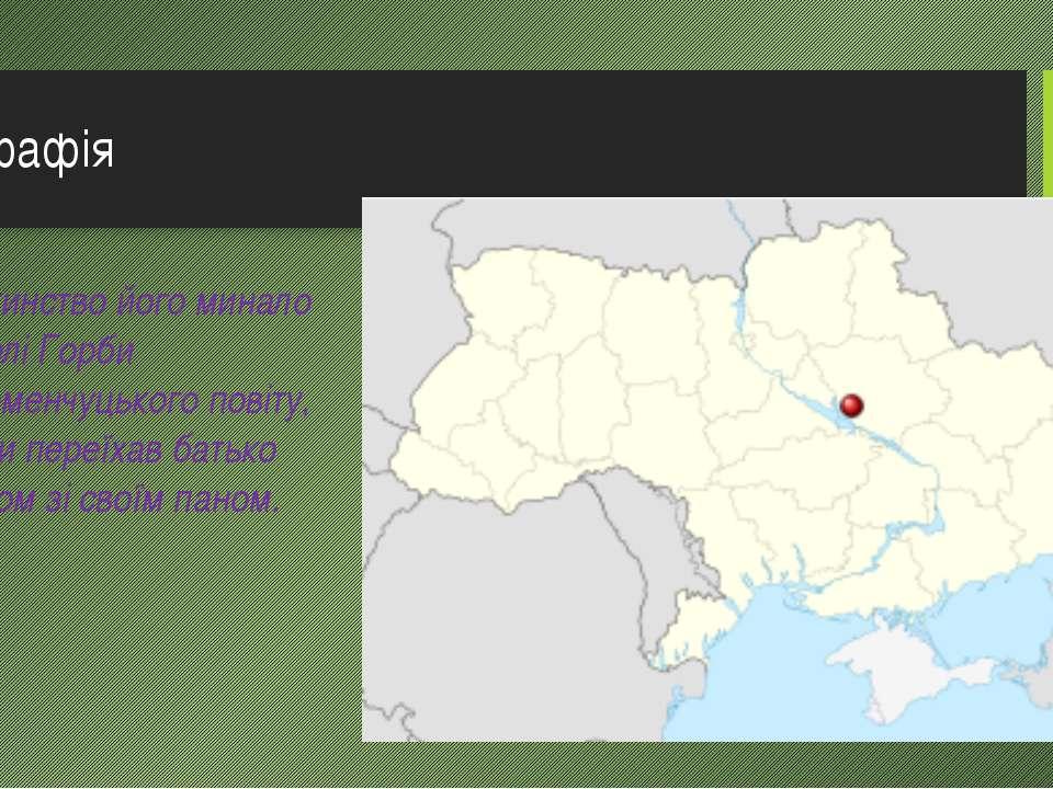 Біографія Дитинство його минало в селі Горби Кременчуцького повіту, куди пере...