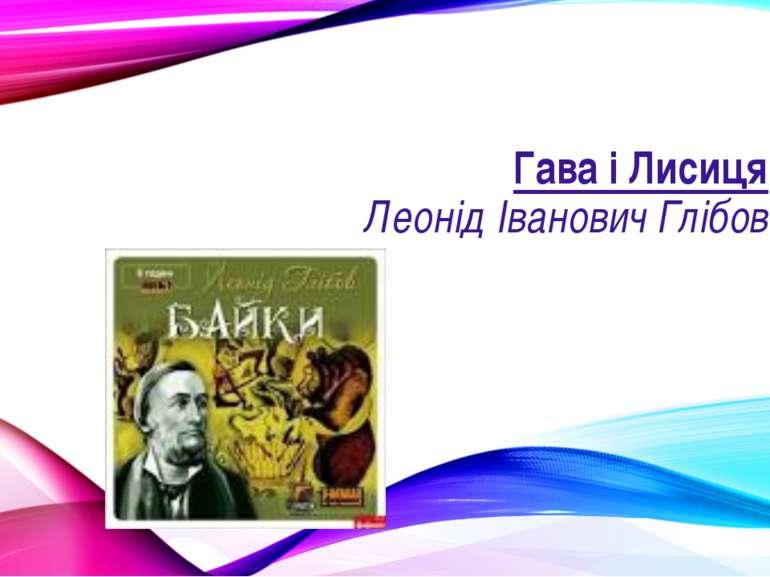 Гава і Лисиця Леонід Іванович Глібов
