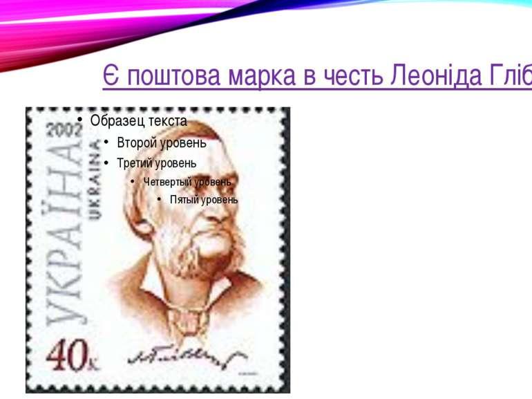Є поштова марка в честь Леоніда Глібова