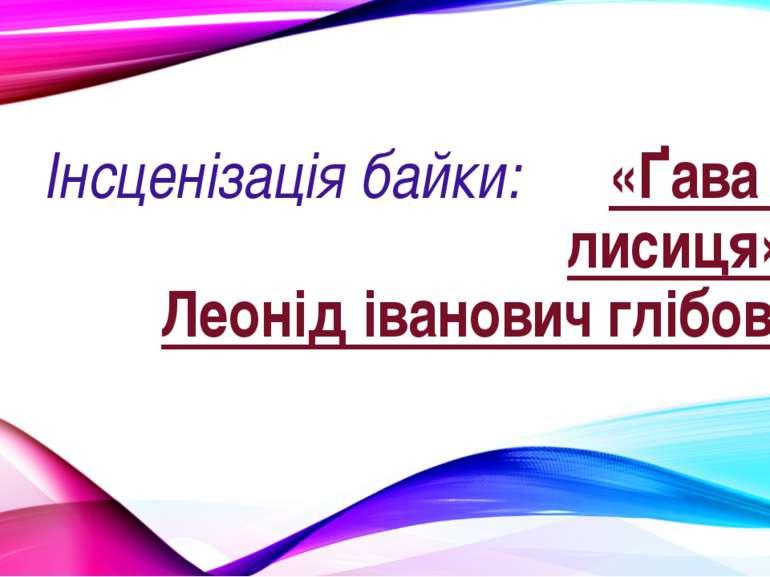 Інсценізація байки: «Ґава і лисиця» Леонід іванович глібов