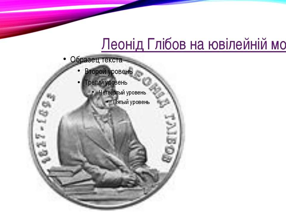 Леонід Глібов на ювілейній монеті