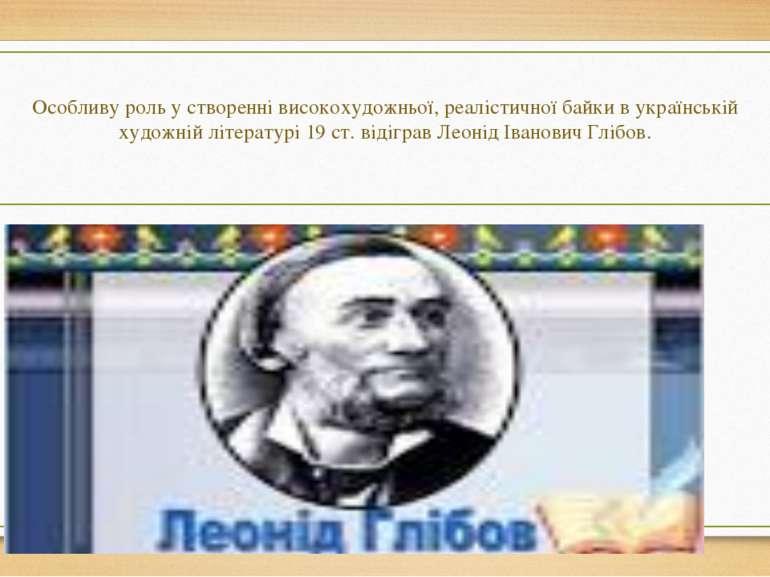 Особливу роль у створенні високохудожньої, реалістичної байки в українській х...