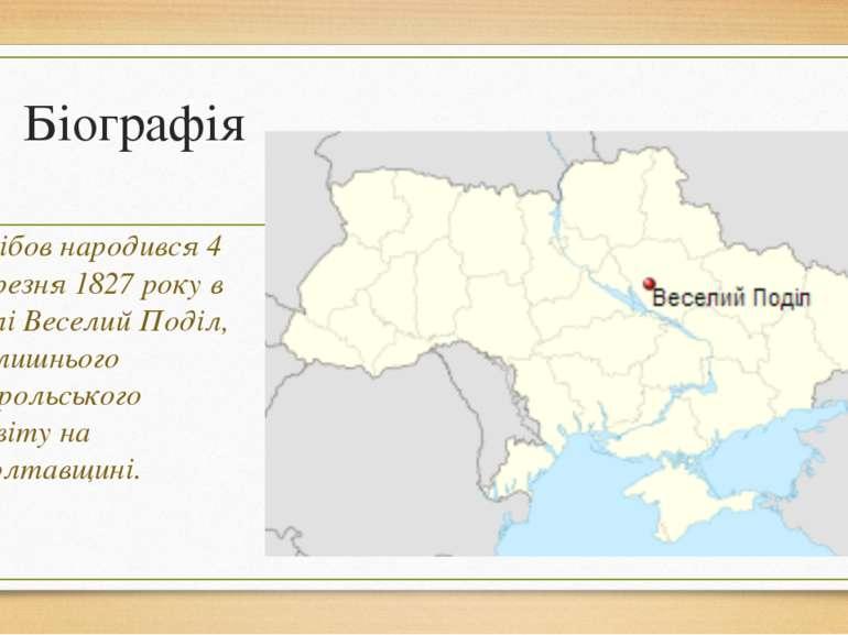 Біографія Глібов народився 4 березня 1827 року в селі Веселий Поділ, колишньо...