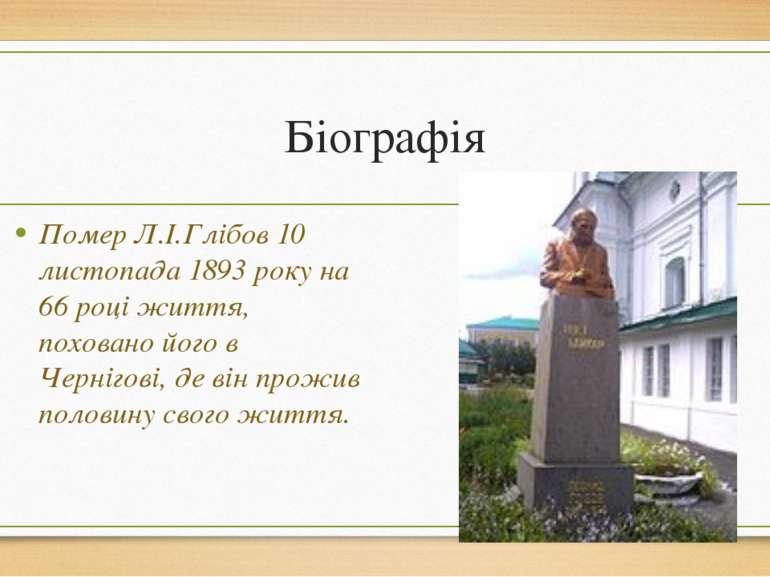Біографія Помер Л.І.Глібов 10 листопада 1893 року на 66 році життя, поховано ...