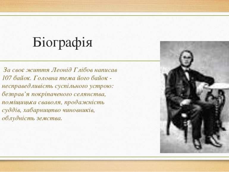 Біографія За своє життя Леонід Глібов написав 107 байок. Головна тема його б...