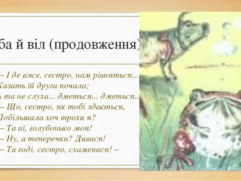 Жаба й віл (продовження) — І де вже, сестро, нам рівняться... — Казать їй др...