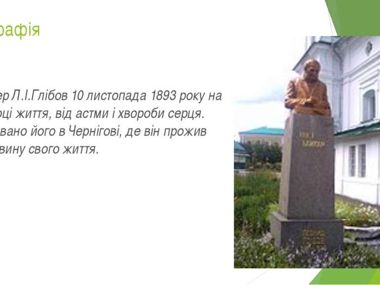 Біографія Помер Л.І.Глібов 10 листопада 1893 року на 66 році життя, від астми...