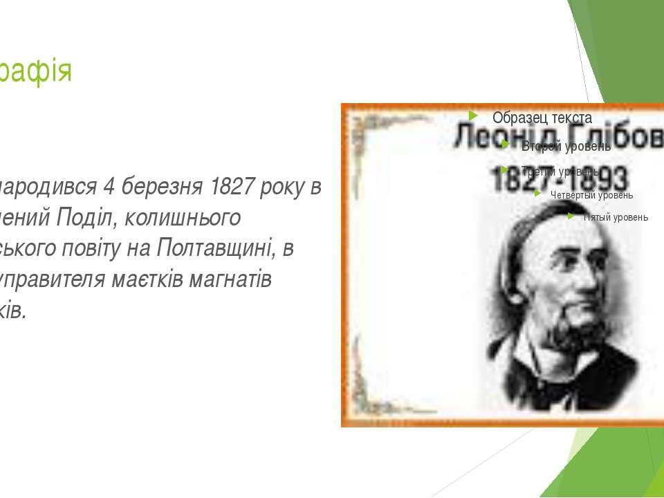 Біографія Глібов народився 4 березня 1827 року в селі Зелений Поділ, колишньо...