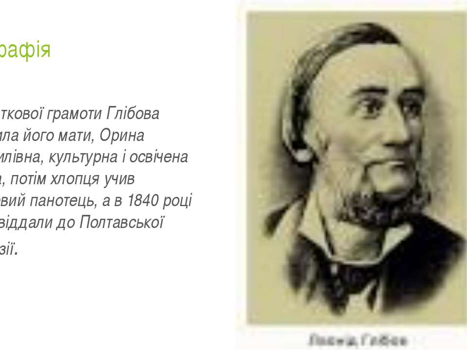 Біографія Початкової грамоти Глібова навчила його мати, Орина Гаврилівна, ку...
