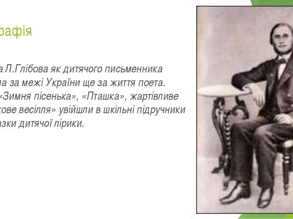 Біографія Слава Л.Глібова як дитячого письменника вийшла за межі України ще ...
