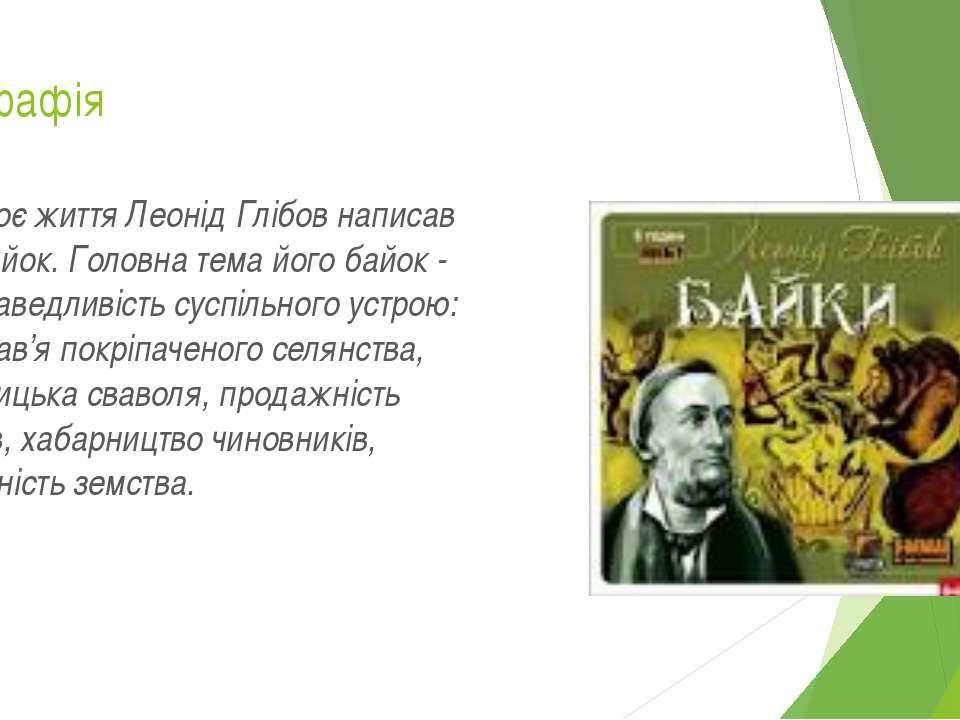 Біографія За своє життя Леонід Глібов написав 107 байок. Головна тема його ба...