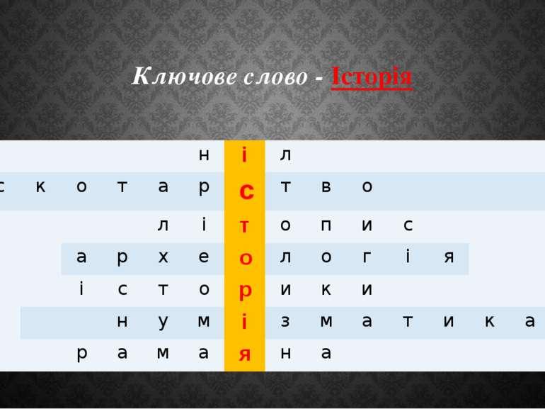 Ключове слово - Історія н і л с к о т а р с т в о л і т о п и с а р х е о л о...