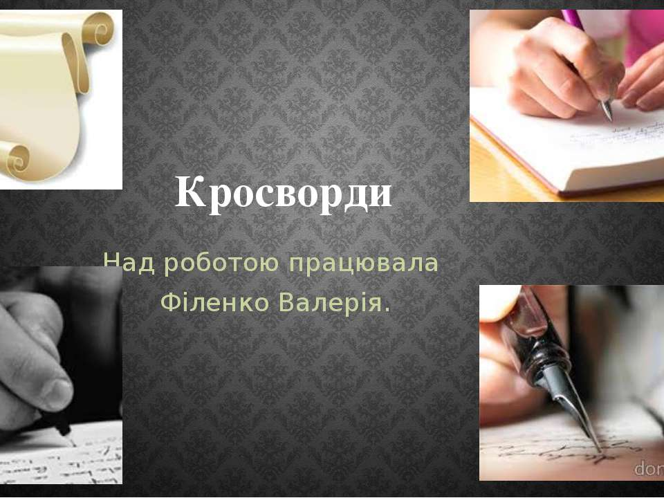 Кросворди Над роботою працювала Філенко Валерія.