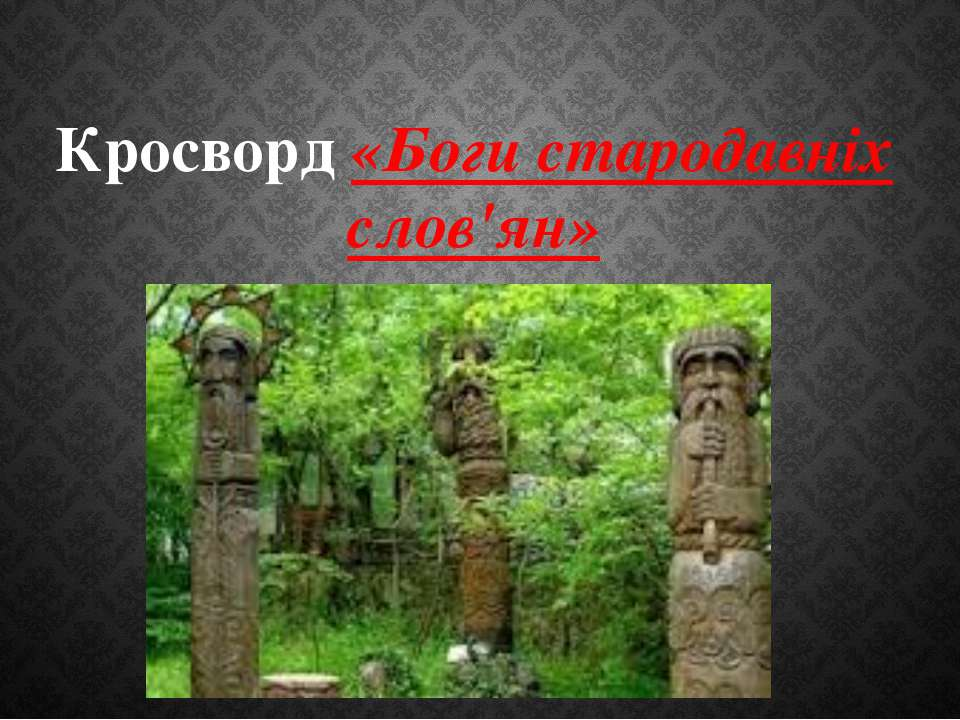 Кросворд «Боги стародавніх слов'ян»