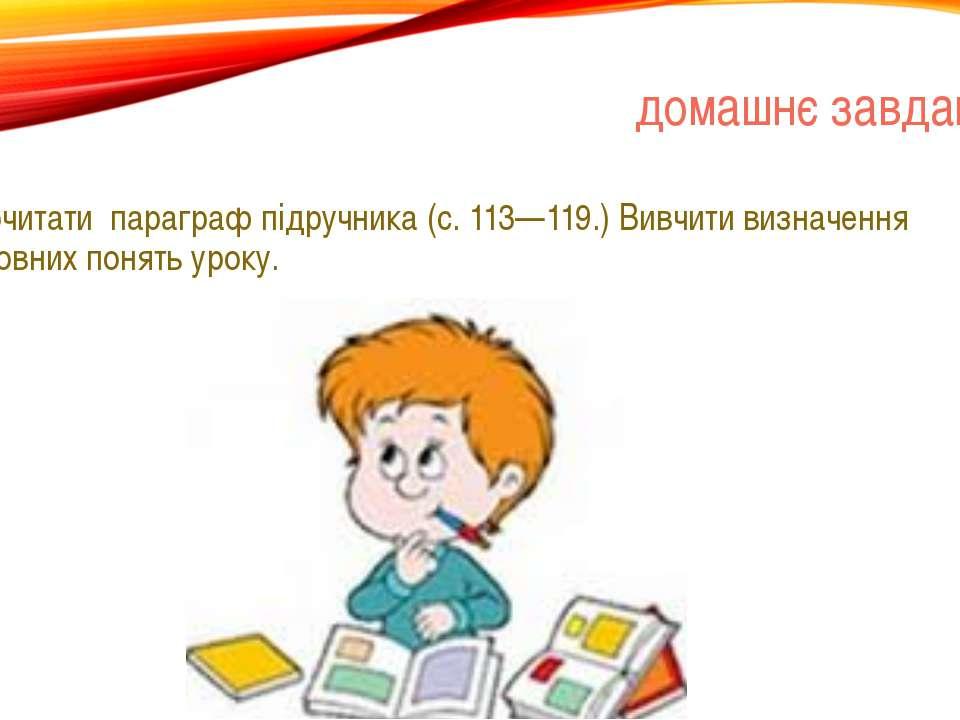 домашнє завдання. Прочитати параграф підручника (с. 113—119.) Вивчити визначе...