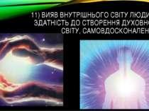 11) ВИЯВ ВНУТРІШНЬОГО СВІТУ ЛЮДИНИ, ЗДАТНІСТЬ ДО СТВОРЕННЯ ДУХОВНОГО СВІТУ, С...