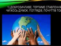 1) ДОБРОЗИЧЛИВЕ, ТЕРПИМЕ СТАВЛЕННЯ ДО ЧИЇХОСЬ ДУМОК, ПОГЛЯДІВ, ПОЧУТТІВ ТОЩО.