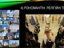 4) РІЗНОМАНІТНІ РЕЛІГІЙНІ ТЕЧІЇ