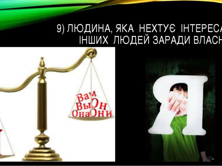 9) ЛЮДИНА, ЯКА НЕХТУЄ ІНТЕРЕСАМИ ІНШИХ ЛЮДЕЙ ЗАРАДИ ВЛАСНИХ