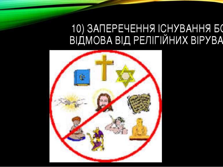 10) ЗАПЕРЕЧЕННЯ ІСНУВАННЯ БОГА, ВІДМОВА ВІД РЕЛІГІЙНИХ ВІРУВАНЬ.