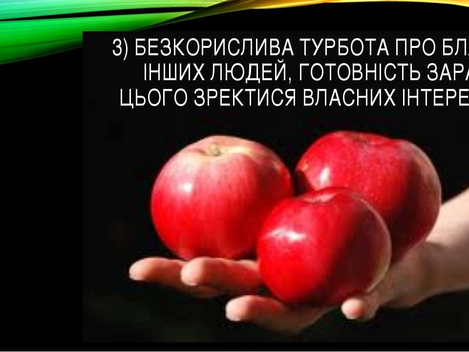 3) БЕЗКОРИСЛИВА ТУРБОТА ПРО БЛАГО ІНШИХ ЛЮДЕЙ, ГОТОВНІСТЬ ЗАРАДИ ЦЬОГО ЗРЕКТИ...