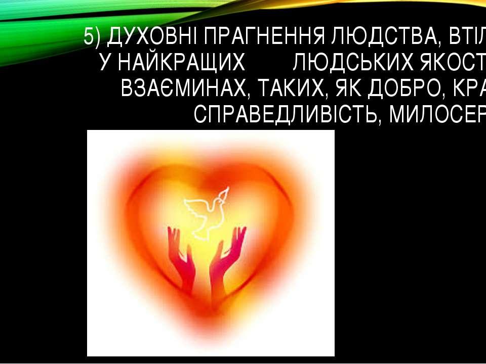 5) ДУХОВНІ ПРАГНЕННЯ ЛЮДСТВА, ВТІЛЕНІ У НАЙКРАЩИХ ЛЮДСЬКИХ ЯКОСТЯХ І ВЗАЄМИНА...