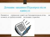 Домашнє завдання.(Перевірка після канікул) Напишіть в учнівському зошиті, що ...