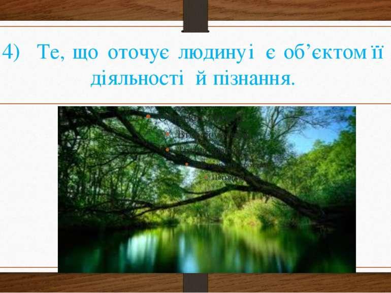 4) Те, що оточує людину і є об'єктом її діяльності й пізнання.