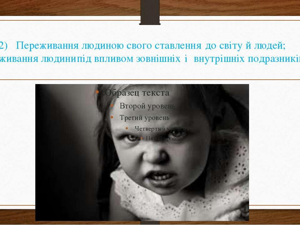 2) Переживання людиною свого ставлення до світу й людей; переживання людини п...