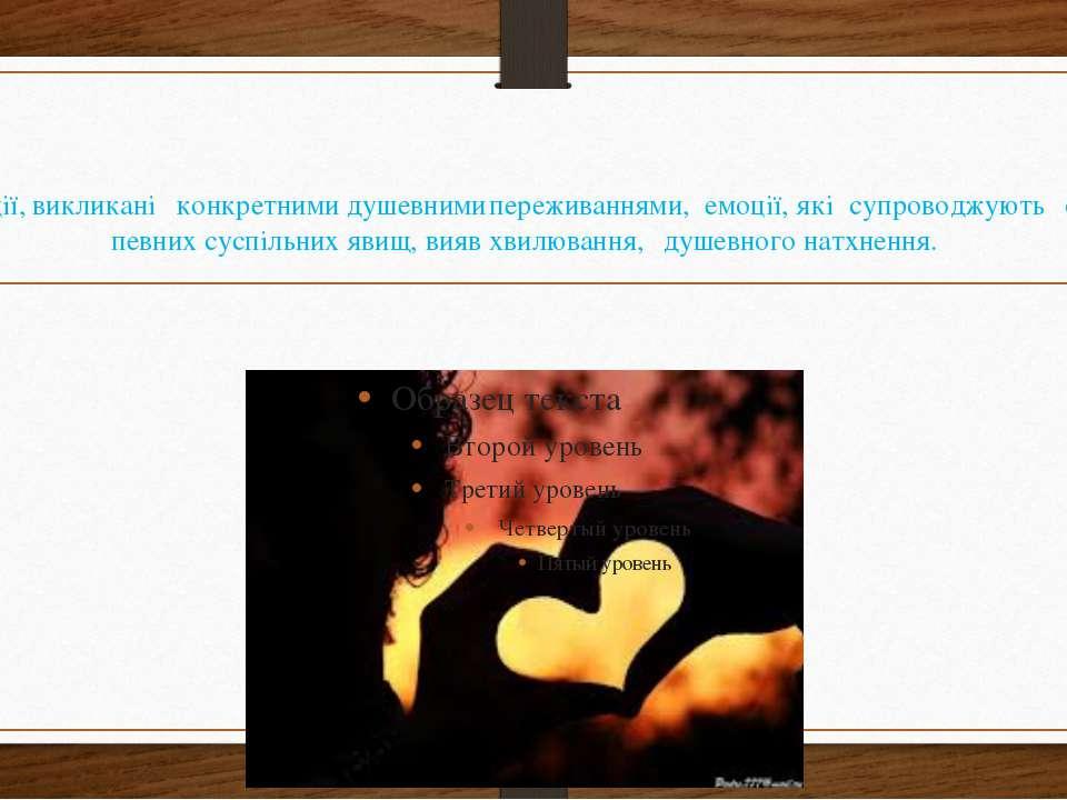 8) Емоції, викликані конкретними душевними переживаннями, емоції, які супрово...
