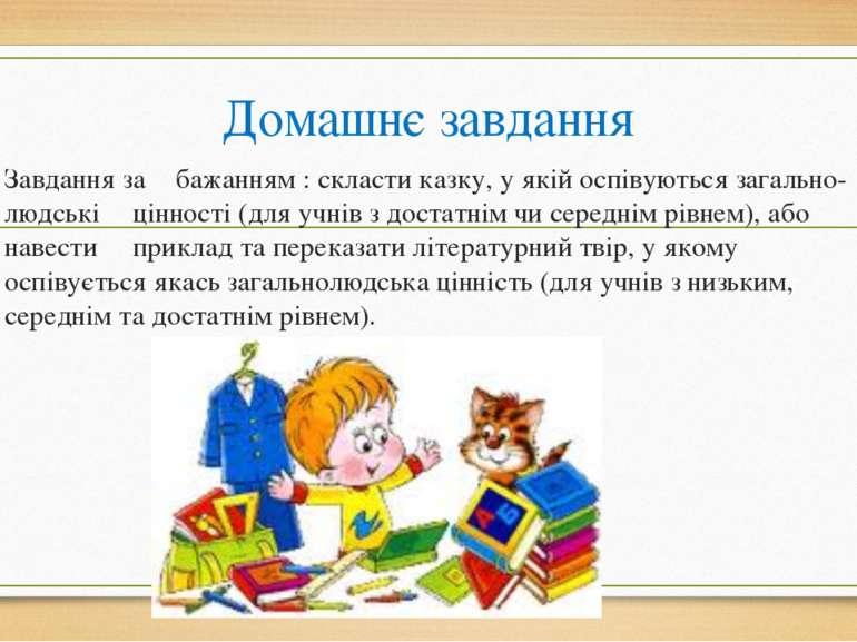 Домашнє завдання Завдання за бажанням : скласти казку, у якій оспівуються заг...