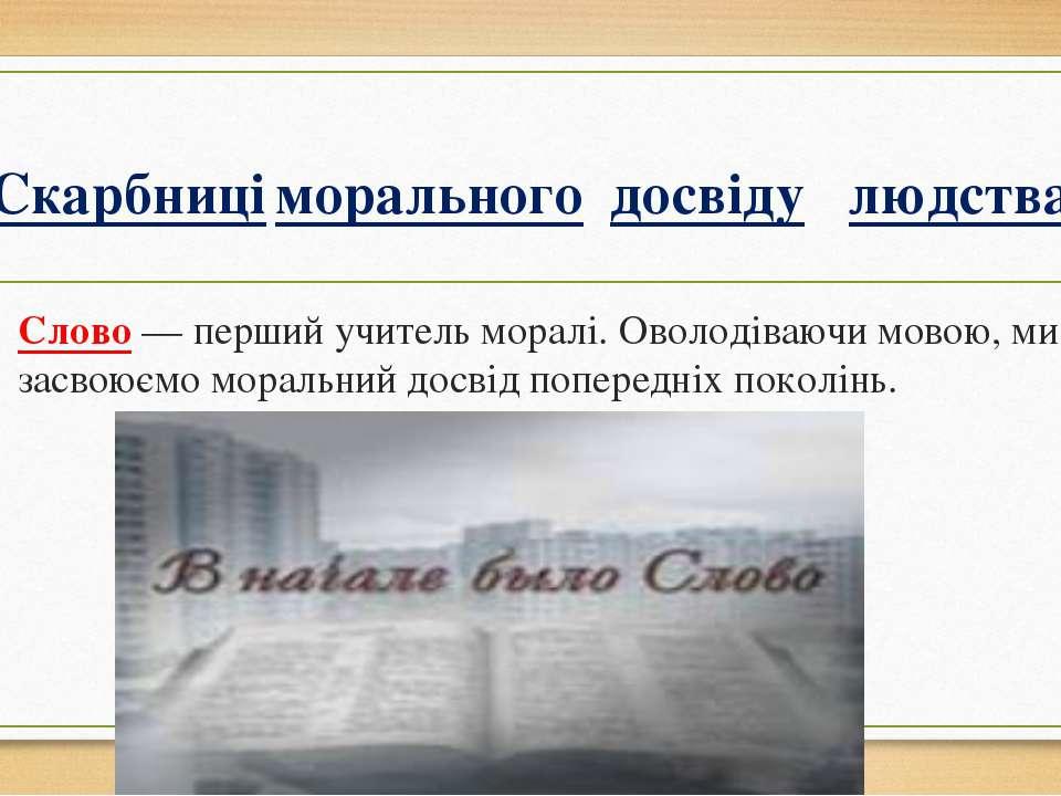 Скарбниці морального досвіду людства Слово — перший учитель моралі. Оволодіва...