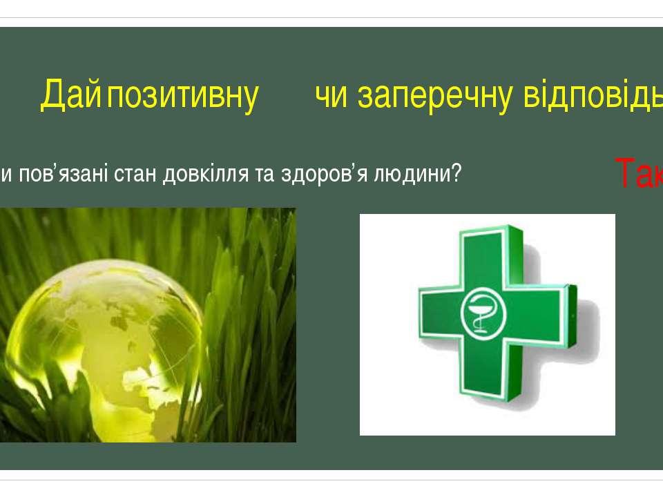 1. Дай позитивну чи заперечну відповідь. Чи пов'язані стан довкілля та здоров...