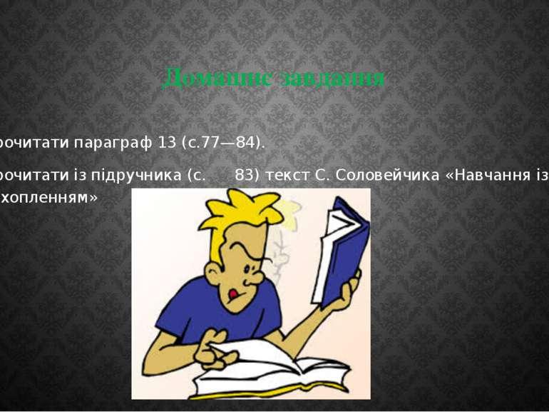 Домашнє завдання Прочитати параграф 13 (с.77—84). Прочитати із підручника (с....